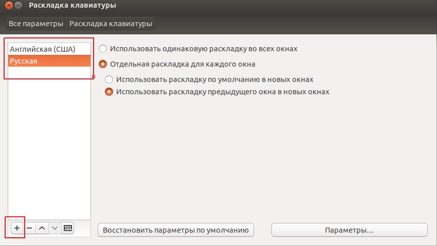 Ubuntu переключение раскладки клавиатуры