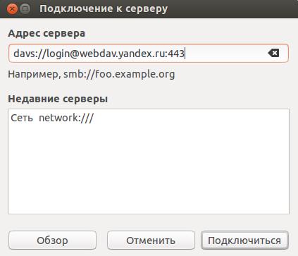 Mint с яндекс linux
