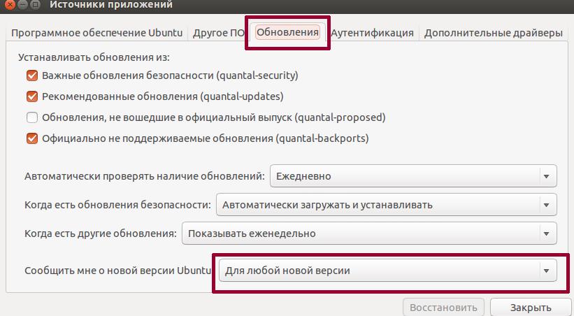 Как обновить Ubuntu 12.10 до 13.04
