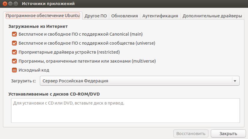 Как обновить Ubuntu до 13.04