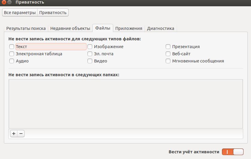 Настройки приватности Ubuntu 13.04