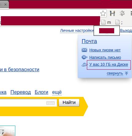 Яндекс.Диск Ubuntu 13.04