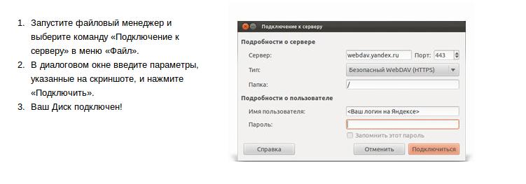 Ubuntu файловый менеджер - 33
