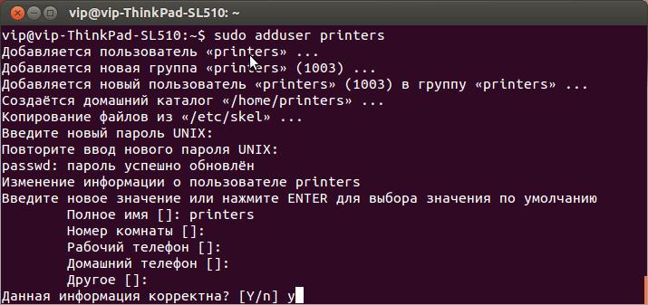Пользователи Ubuntu