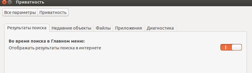 отключение онлайн поиска Dash в интернете Ubuntu 13-04.png
