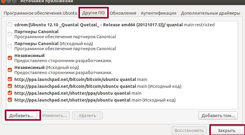 правильное обновление Ubuntu до 13.04правильное обновление Ubuntu до 13.04