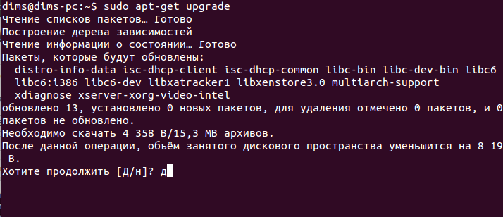 upgrade ubuntu 13