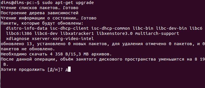 upgrade ubuntu 13