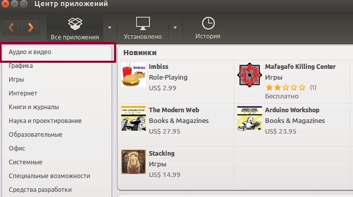 Установка программ в Ubuntu 13.04