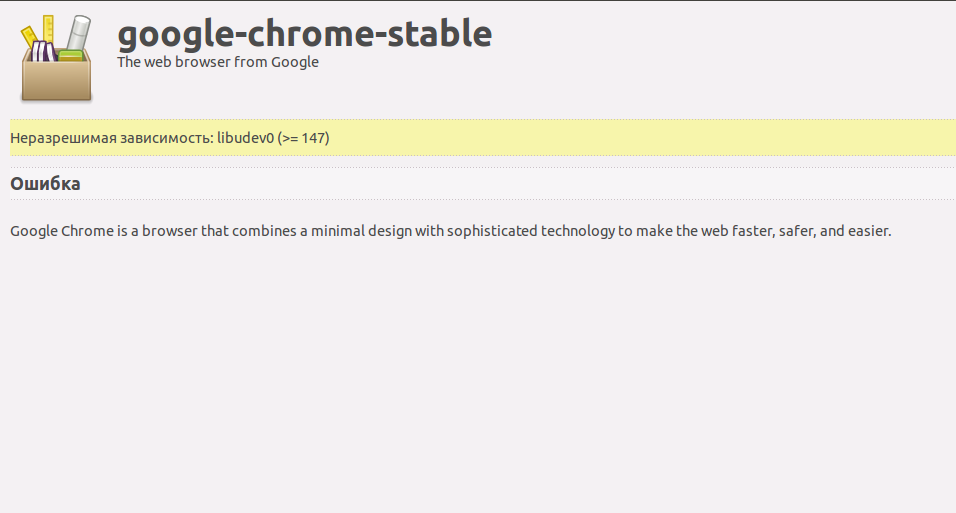 Ошибка Google Chrome в Ubuntu 13.04