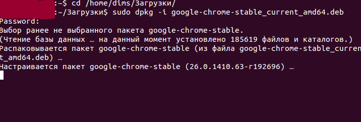 Установка deb файлов Ubuntu