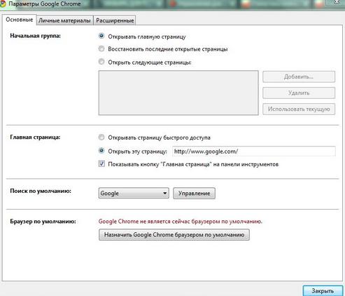 Сделать Яндекс стартовой страницей Google Chrome
