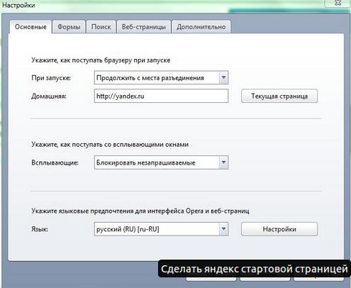 Сделать Яндекс стартовой страницей Опера