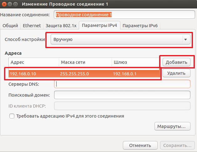 Ubuntu настройка сети