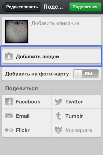Как в инстаграмме под фото добавить человека