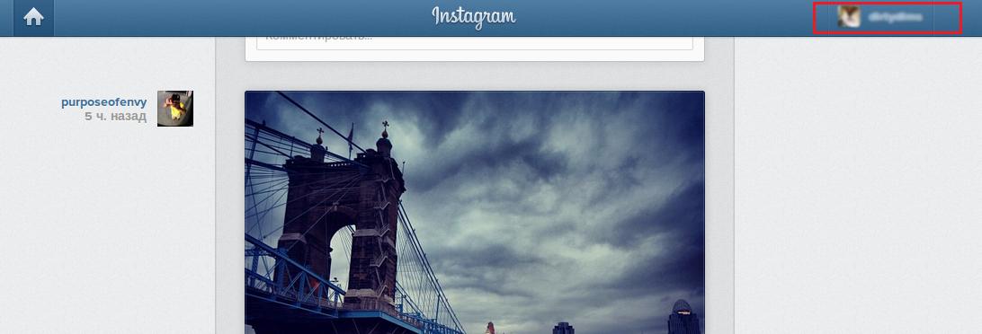Как отослать аккаунт Instagram