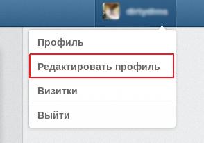Как выключить аккаунт Instagram