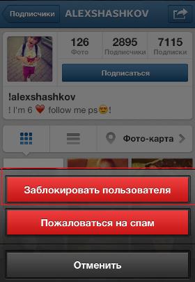 Как удалить подписчиков в Instagram