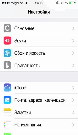 Батарея быстро садится iOS 7