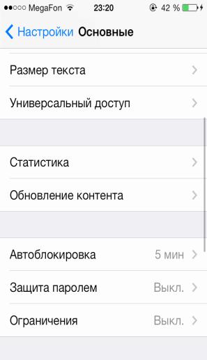 Батарея быстро садится iOS 7 iPhone 5