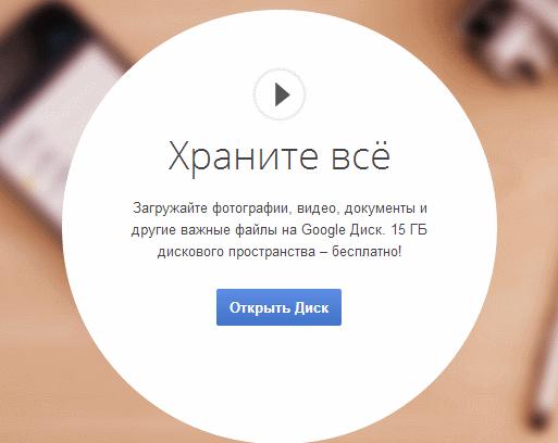 Гугл диск скачать бесплатно трешбокс - 3c9