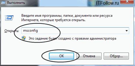 Отключить-автозапуск-windows-7-2
