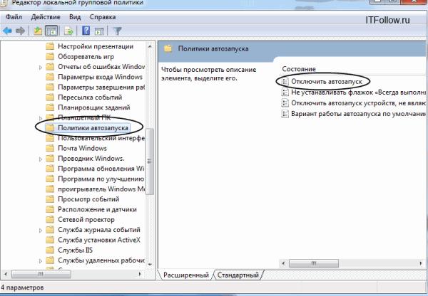 Отключить-автозапуск-windows-7