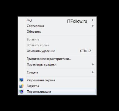 kak-otklyuchit-aero-v-windows-7