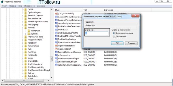 Для того чтобы отключить UAC в Windows 7 необходимо ввести 0, если же вы же