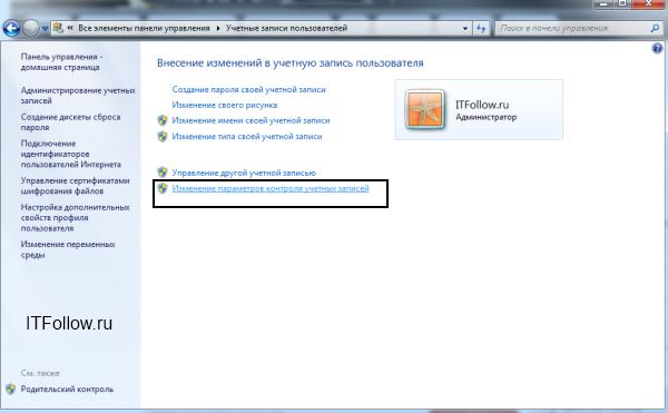 kak-otklyuchit-uac-v-windows-7