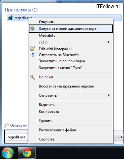 Как-отключить-UAC-в-Windows-7