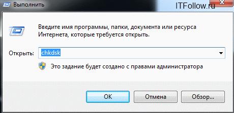 Проверка-жесткого-диска-на-ошибки - CheckDisk