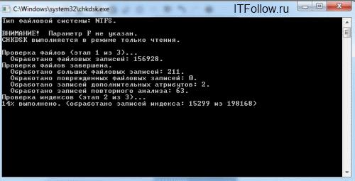 Проверка жесткого диска на ошибки - CheckDisk